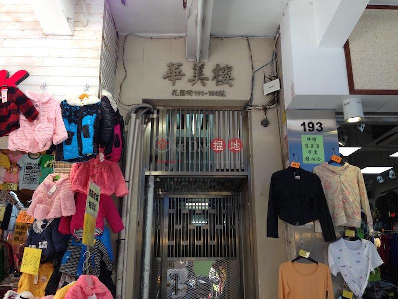 Wah Mei Building (191-197 Fa Yuen Street) (Wah Mei Building (191-197 Fa Yuen Street)) Prince Edward|搵地(OneDay)(3)