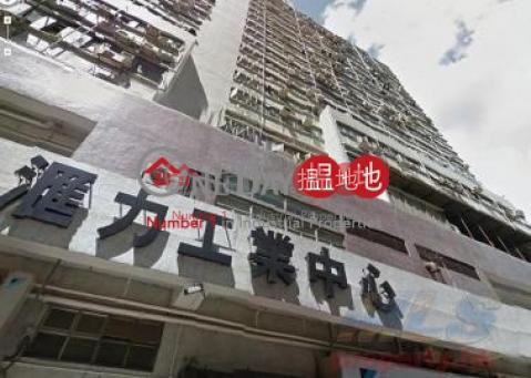 匯力工業中心|荃灣匯力工業中心(Thriving Industrial Centre)出租樓盤 (wpaca-04644)_0