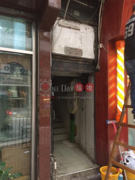 皇后大道西 289 號 (289 Queen\'s Road West) 西營盤|搵地(OneDay)(2)