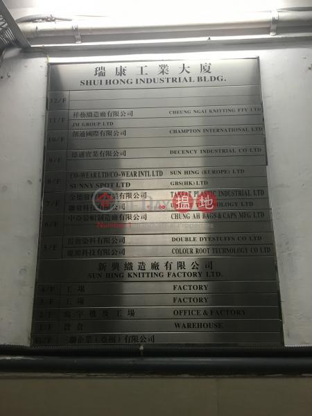 瑞康工業大廈中層-工業大廈-出租樓盤 HK$ 43,000/ 月
