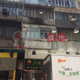 272 Castle Peak Road,Cheung Sha Wan, Kowloon