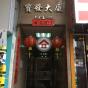 寶發大廈 (Po Fat Building) 元朗大棠路24號|- 搵地(OneDay)(2)