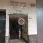 Lok Sing Centre (Lok Sing Centre) Wan Chai DistrictYee Wo Street19-31號|- 搵地(OneDay)(2)