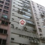 Wing Hing Industrial Building (Wing Hing Industrial Building) Cheung Sha WanCastle Peak Road499號|- 搵地(OneDay)(1)