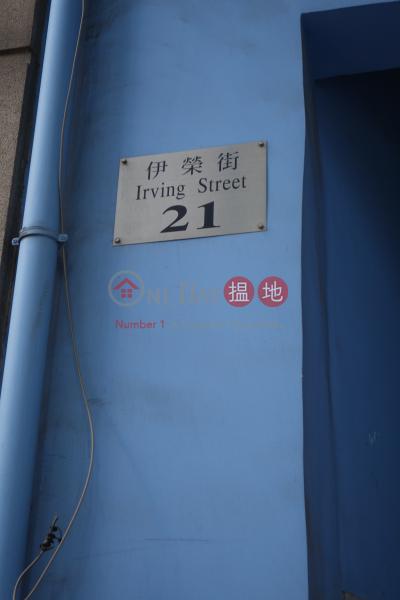伊榮街21號 (21 Irving Street) 銅鑼灣|搵地(OneDay)(1)