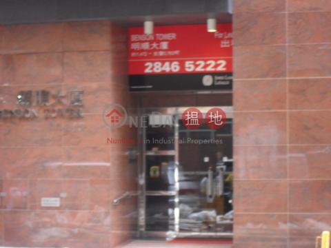 明順大廈|觀塘區明順大廈(Benson Tower)出租樓盤 (LCPC7-4968131449)_0