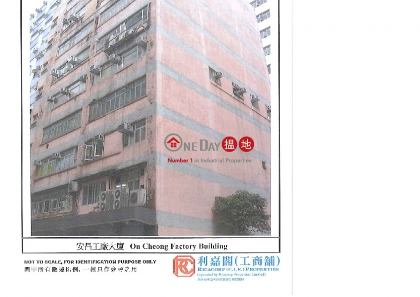 安昌工廠大廈|觀塘區安昌工廠大廈(On Cheong Factory Building)出售樓盤 (steve-05848)
