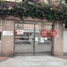 Yuet Wah Street,Cha Liu Au, Kowloon