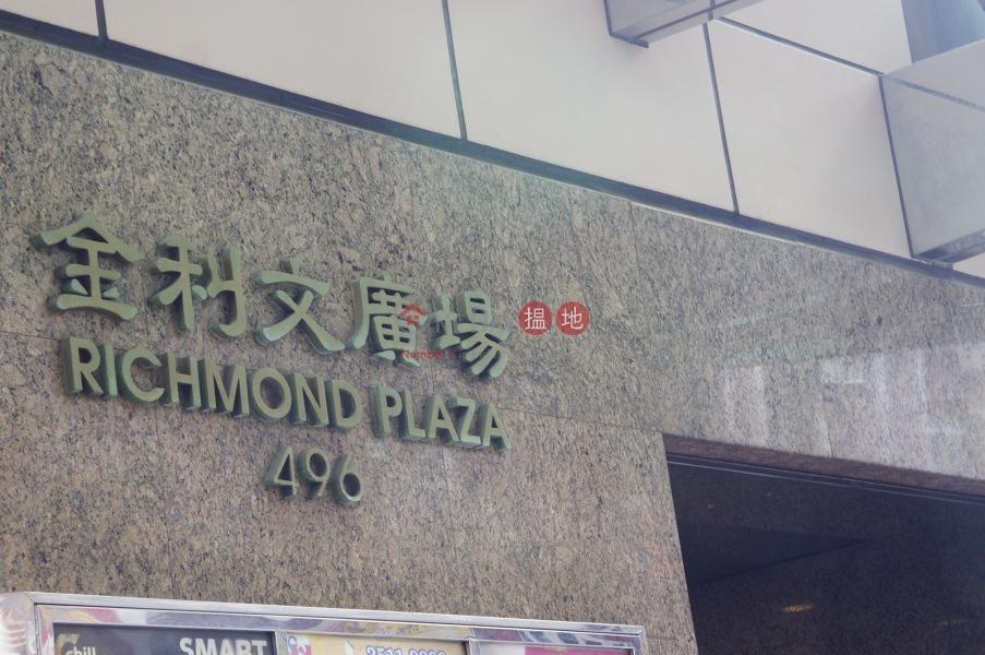 金利文廣場 (Richmond Plaza) 銅鑼灣|搵地(OneDay)(3)