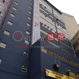 Kam Fu Factory Building,Kwai Chung,