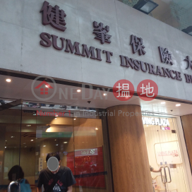 Summit Insurance Building|健峰保險大廈