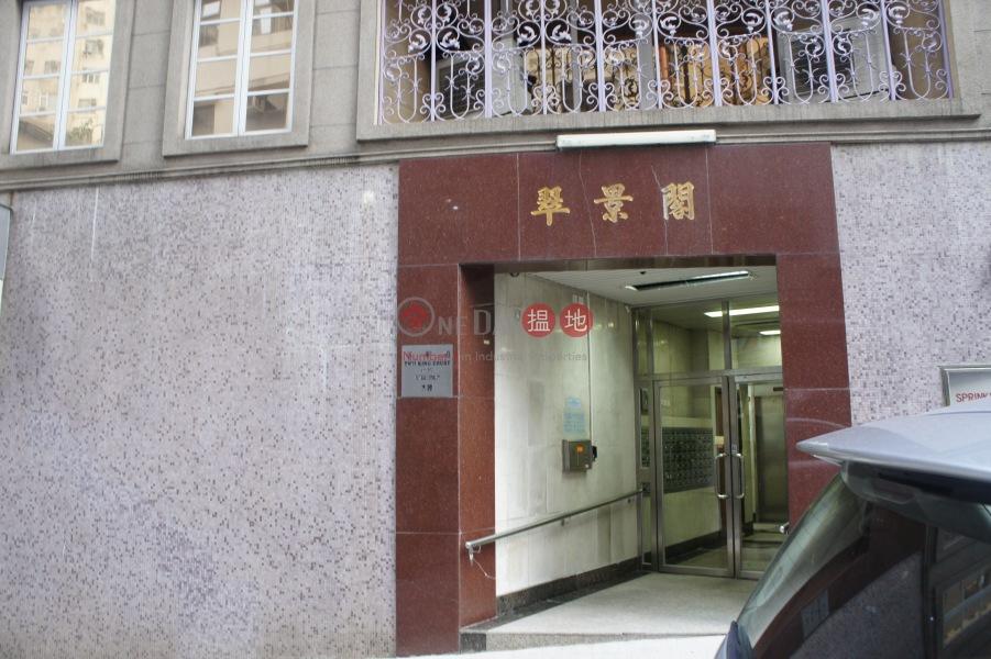 Tsui King Court (Tsui King Court) Sai Ying Pun|搵地(OneDay)(3)