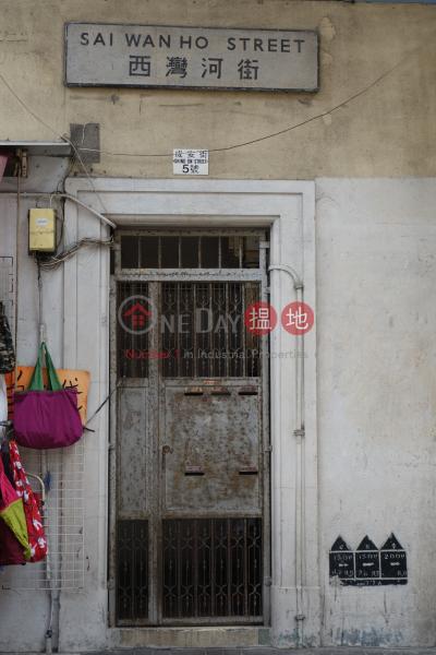 成安街5號 (5 Shing On Street) 西灣河|搵地(OneDay)(2)