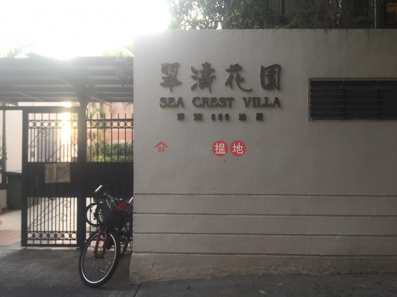 Sea Crest Villa, Block A (Sea Crest Villa, Block A) Peng Chau|搵地(OneDay)(4)