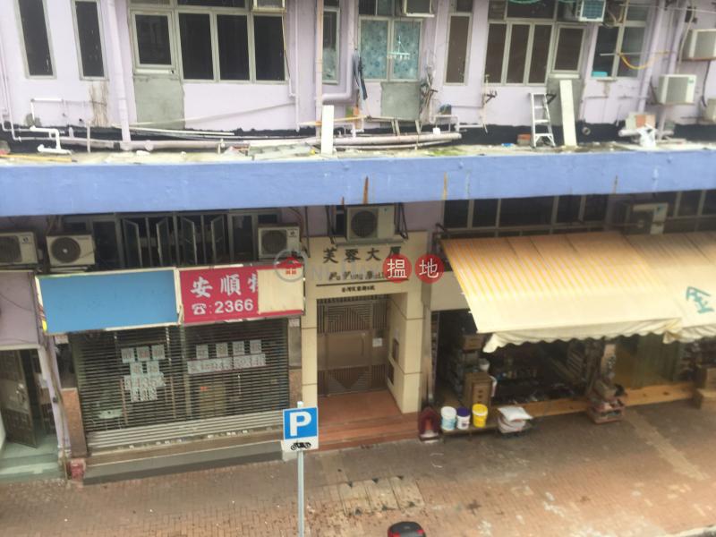 Fu Yung Building (Fu Yung Building) Tsuen Wan West|搵地(OneDay)(2)