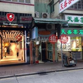 砵蘭街284-286號,旺角, 九龍