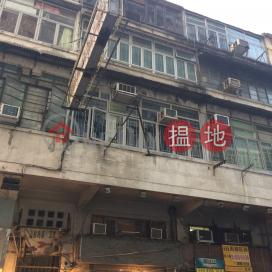 耀東街13號,深水埗, 九龍