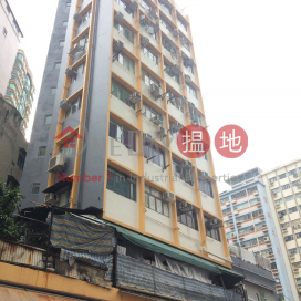Prince House,Prince Edward, Kowloon