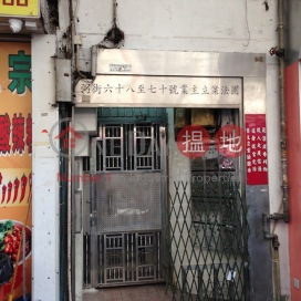 70 Bute Street ,Prince Edward, Kowloon