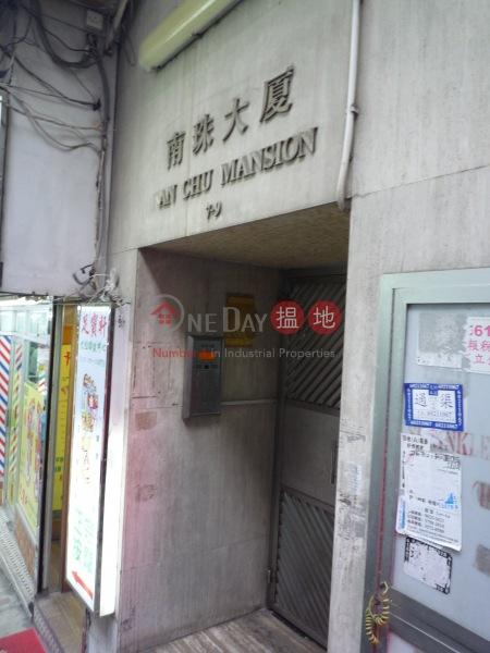南珠大廈 (Nan Chu Mansion) 北角|搵地(OneDay)(2)