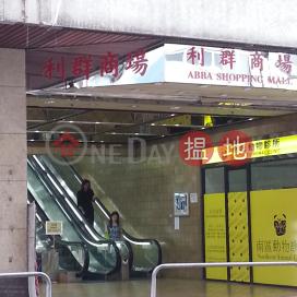 利群商場|南區利群商業大廈(ABBA Commercial Building)出租樓盤 (HA0151)_0