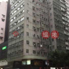 Kwong Wing House,Wan Chai, Hong Kong Island