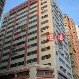 志聯興工業大廈,黃竹坑, 香港島