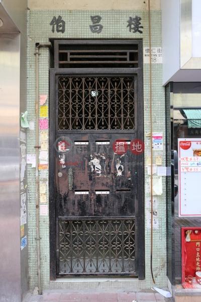 伯昌樓 (Pak Cheong Building) 大埔|搵地(OneDay)(2)