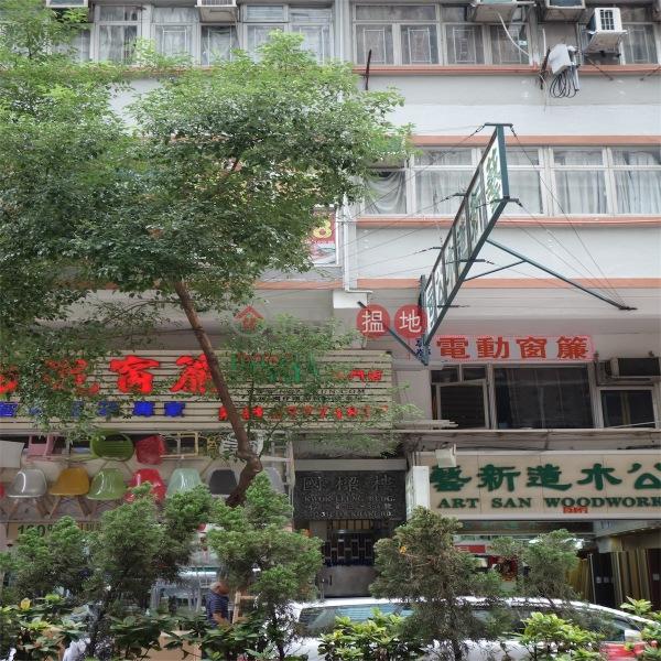 國樑樓 (Kwok Leung Building) 灣仔|搵地(OneDay)(2)