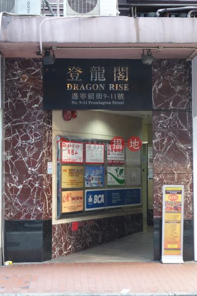 Dragon Rise (Dragon Rise) Causeway Bay|搵地(OneDay)(2)