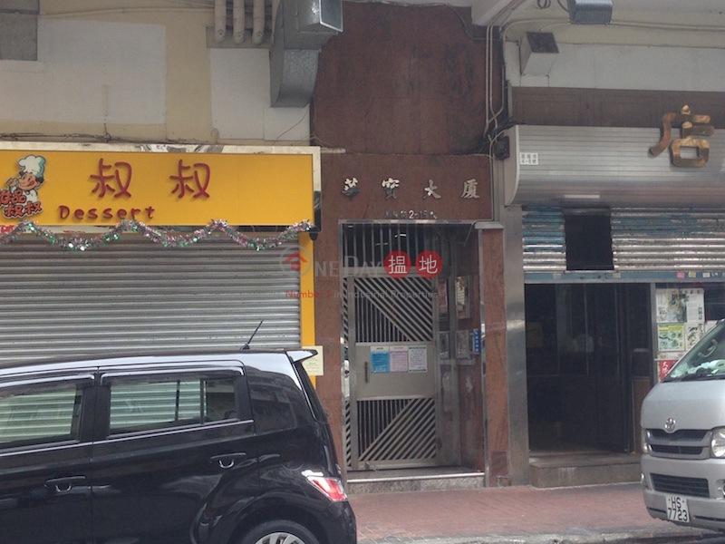 華寶大廈 (Wah Po Mansion) 太子 搵地(OneDay)(1)