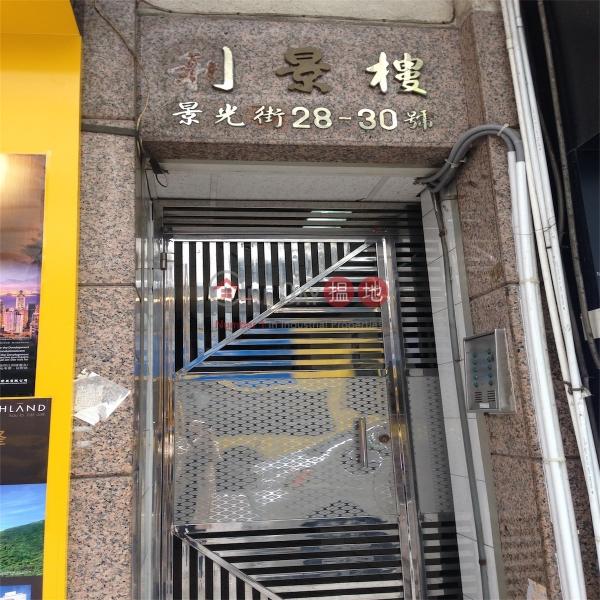 利景樓 (Lee King Building) 跑馬地|搵地(OneDay)(1)