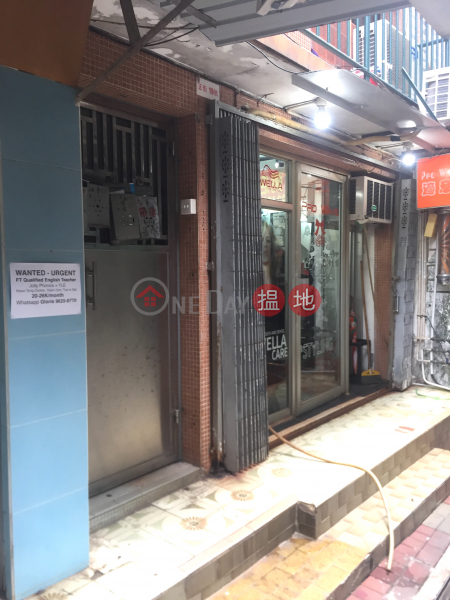 西貢正街物業 (Property on Sai Kung Main Street) 西貢 搵地(OneDay)(1)
