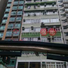 永泰大廈,堅尼地城, 香港島