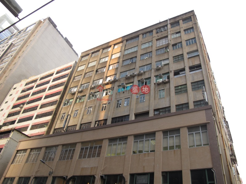 How Ming Factory Building (How Ming Factory Building) Kwun Tong|搵地(OneDay)(1)