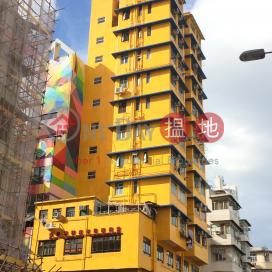 Kam Ning Building,Sham Shui Po, Kowloon