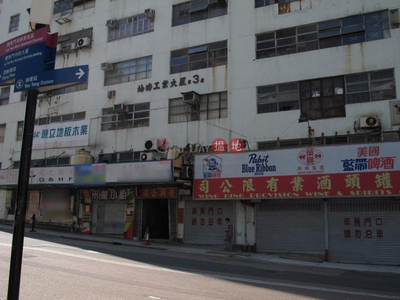 油塘工業大廈4座 (Yau Tong Industrial Building) 油塘|搵地(OneDay)(3)