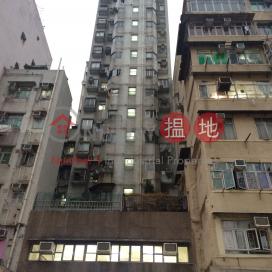 Yue Hing Building|裕興大廈