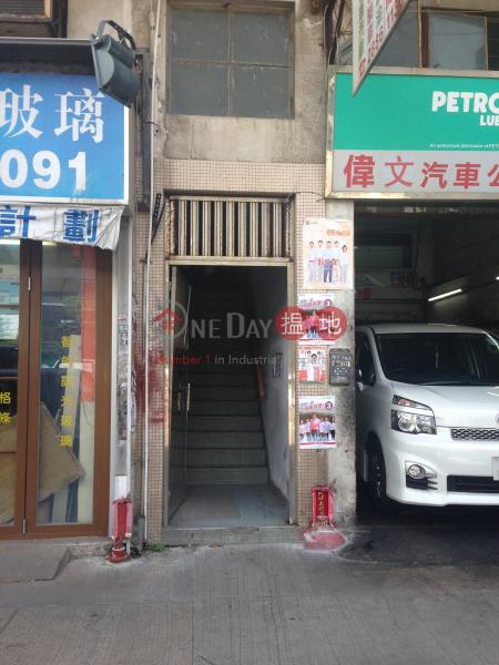 興民街26號 (26 Hing Man Street) 西灣河|搵地(OneDay)(1)