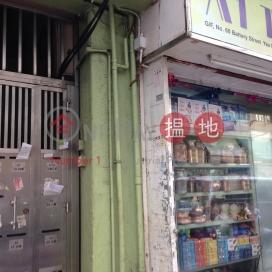 炮台街62-64號,油麻地, 九龍