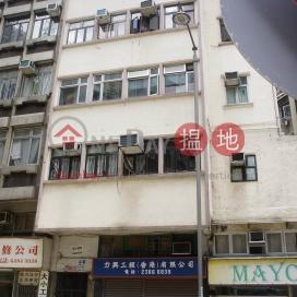 薄扶林道3-5號,西營盤, 香港島