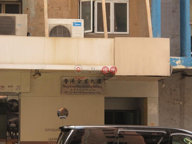 Hong Kong Manufacturing Building (Hong Kong Manufacturing Building) Kwun Tong|搵地(OneDay)(4)
