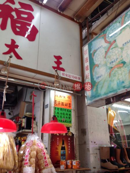 1046 Canton Road (1046 Canton Road) Mong Kok|搵地(OneDay)(4)