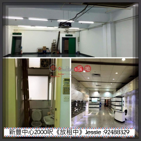 Property Search Hong Kong | OneDay | Industrial | Rental Listings SUN FUNG CENTRE
