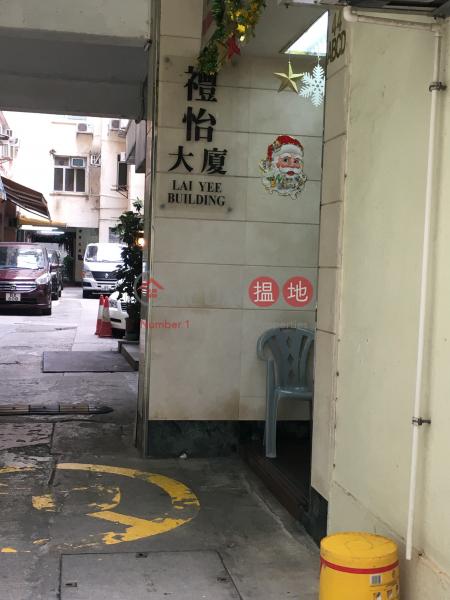 Lai Yee Building (Lai Yee Building) Leighton Hill|搵地(OneDay)(1)