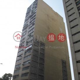 Kwai Chung Lai Sun Industrial|葵涌麗新工業大廈