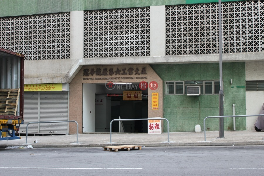冠華鏡廠第六工業大廈 (Koon Wah Mirror Factory 6th Building) 屯門|搵地(OneDay)(5)