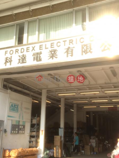 啟福工業中心 (Kai Fuk Industrial Centre) 九龍灣|搵地(OneDay)(2)