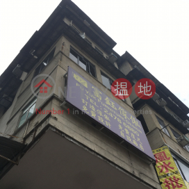 174 Castle Peak Road Yuen Long|青山公路元朗段174號