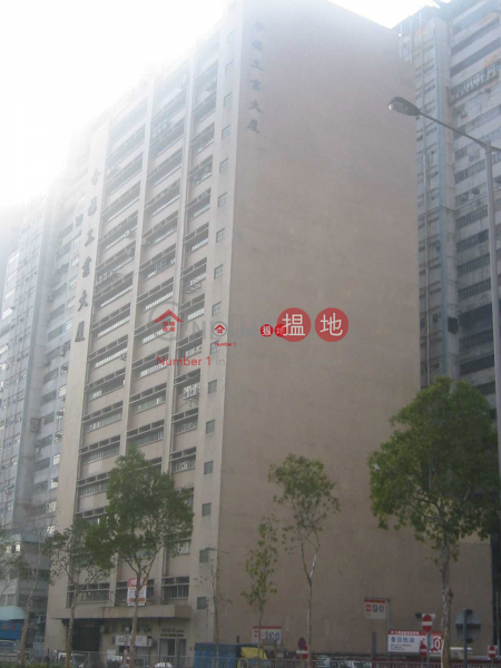 合福工業大廈 荃灣合福工業大廈(Hale Weal Industrial Building)出租樓盤 (wkpro-04714)